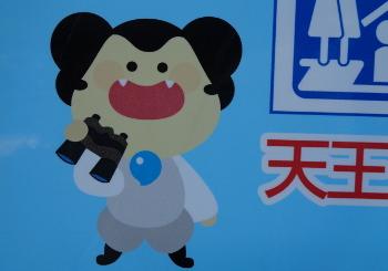 金農のフィーバーは日本を変える「秘儀」だった!?