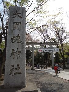 東京都府中市「大國玉神社」~のどかで、どっしり落ち着いた波動~