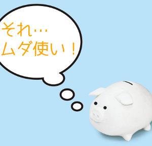 「無駄遣い」しない財布の色!風水5色…アースカラーはお金が貯まる?