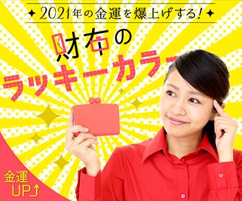 2021年「風水」!財布のラッキ-カラー【Best5】運気が良いのは何色?